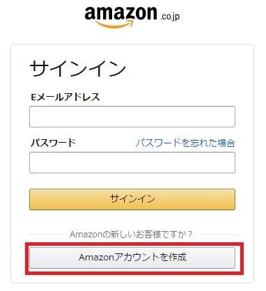 Amazonアカウント作成画像