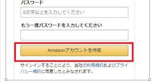 Amazonアカウントを作成ボタン画像