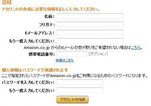 アカウント登録過去の事例2画像