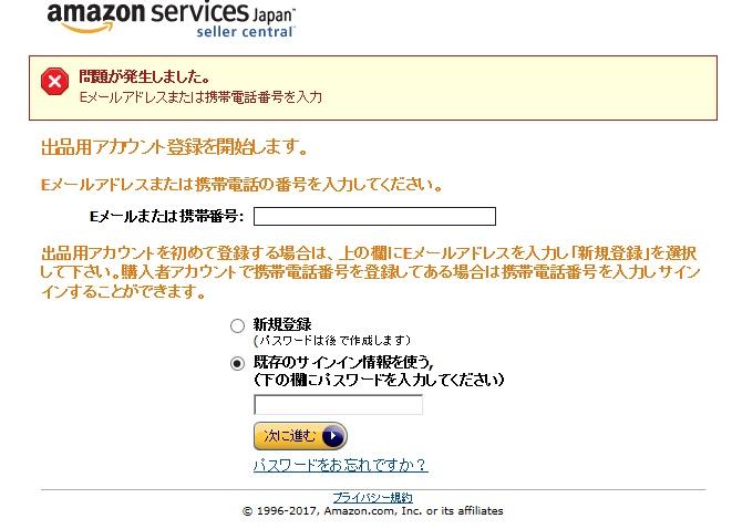 amazon seller central新規作成画面