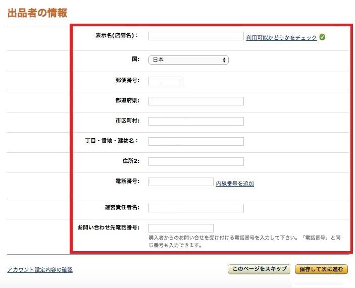 出品者の情報画面