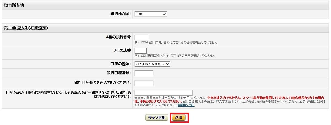 銀行口座情報送信の画面