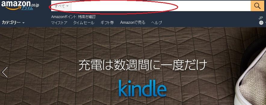 Amazon.co.jpサイトから検索
