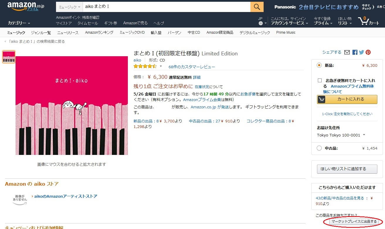 「aiko まとめ Ⅰ」の検索結果画面