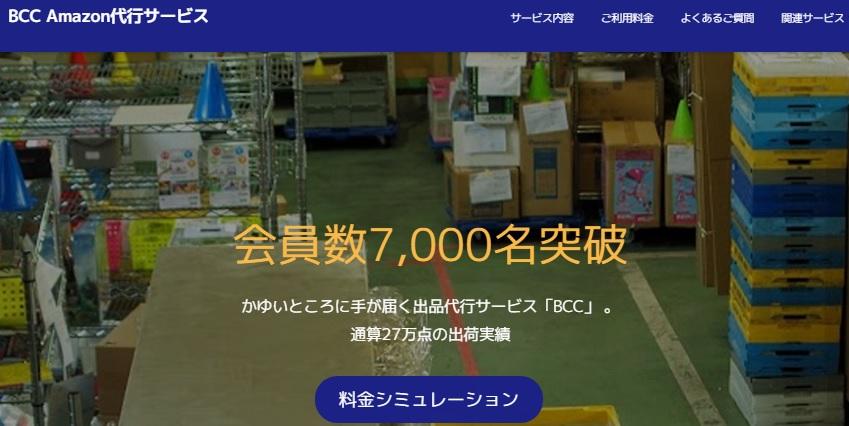 バイヤーズクラブキャン(BCC)Amazon代行サービス