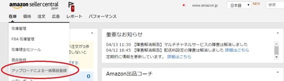 Amazon エクセル出品