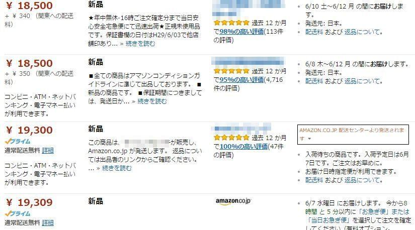 Amazon販売価格