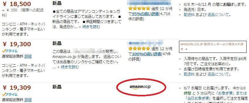 Amazon販売価格ポイント