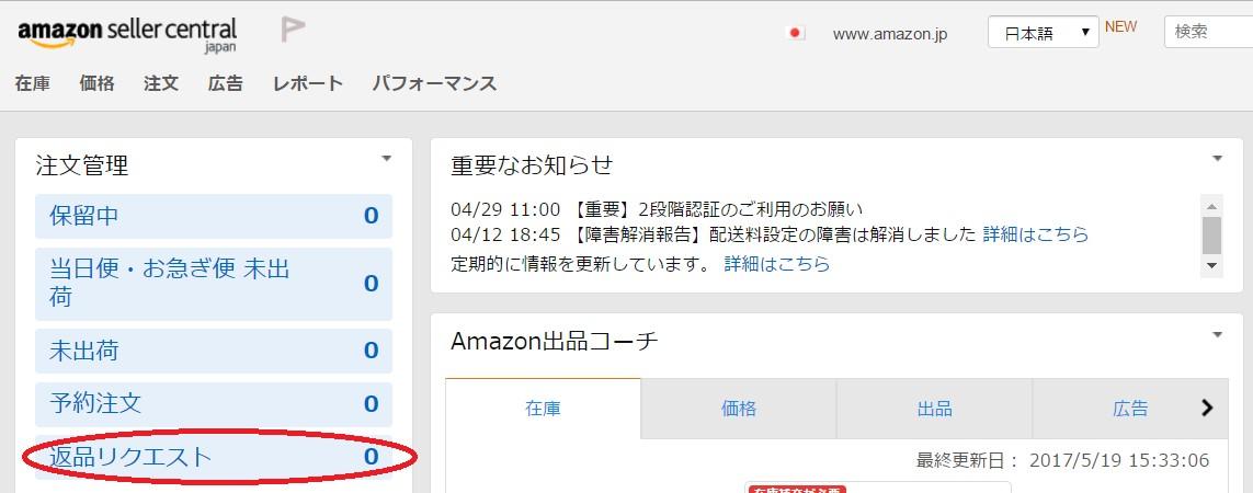 Amazonトラブル2